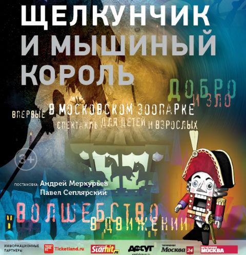 Стиль жизни: Впервые в Московском зоопарке состоится театральная премьера – фото №1