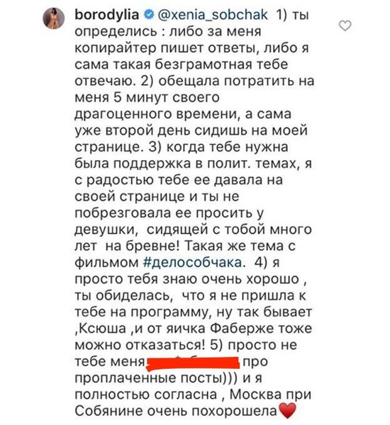Вечером Бородина подготовила новый ответ бывшей коллеге