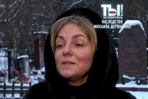 Дочь Михаила Державина Мария не претендовала на наследство
