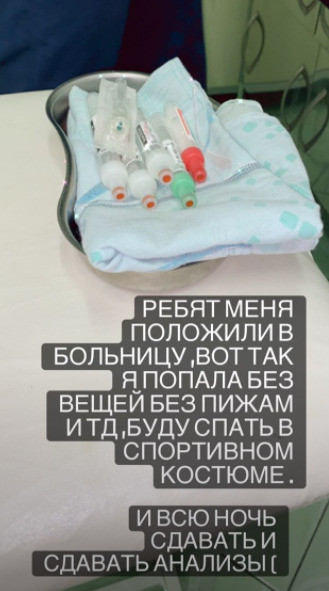 Беременная Анна Левченко была госпитализирована после ссоры с Валерием Блюменкранцем