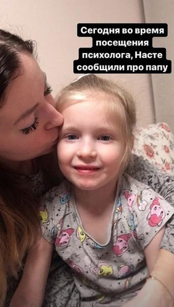 Екатерина Диденко рассказала дочери о смерти отца