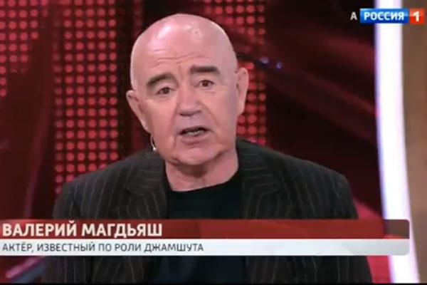 Валерий Магдьяш