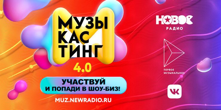 Стиль жизни: «Новое Радио» открывает свежие лица шоу-бизнеса на конкурсе «Музыкастинг» – фото №1