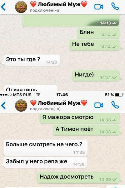 Новости: Агата Муцениеце обнародовала интимную переписку с мужем – фото №3