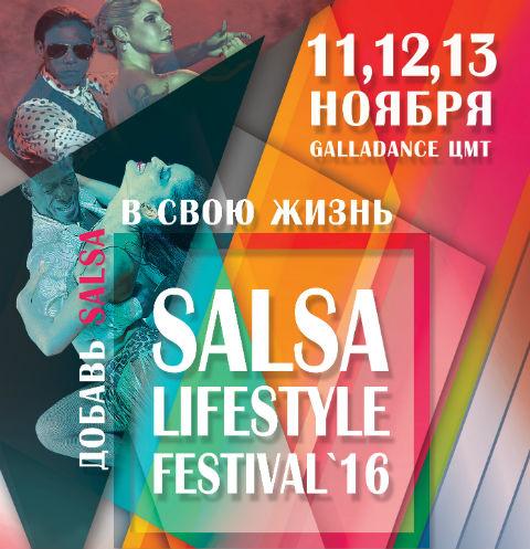 Salsa LifeStyle Festival 2016: добавь Salsa в свою жизнь