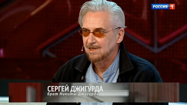 Сергей Джигурда