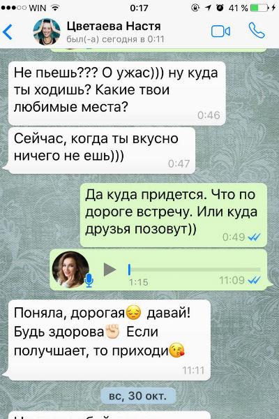 Звезда на связи: что хранится в телефоне Анфисы Чеховой