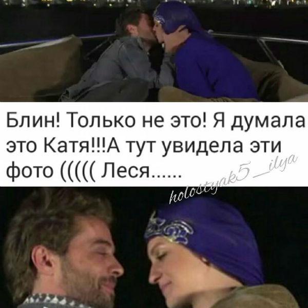 Первый поцелуй на проекте достался журналистке Лесе Рябцевой