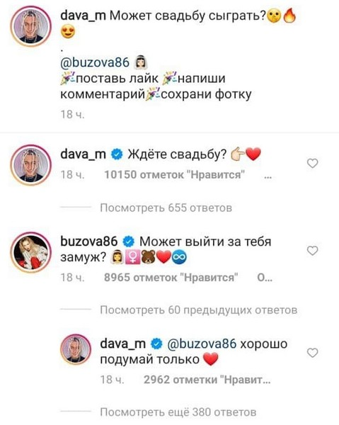 Ольга и Давид троллят публику