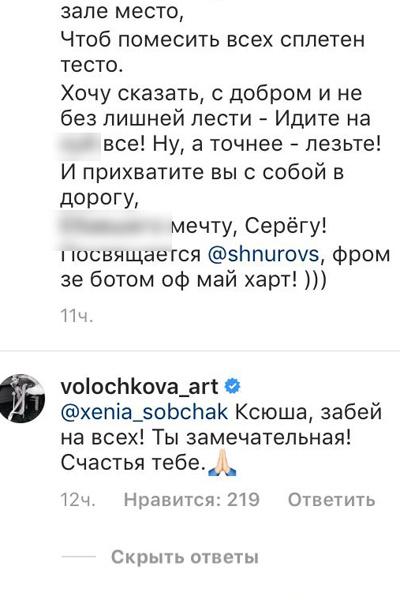 Комментарий Анастасии Волочковой к посту Ксении Собчак