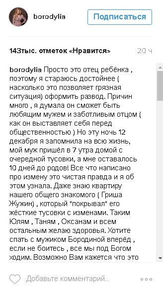 Бородина опубликовала эмоциональный пост