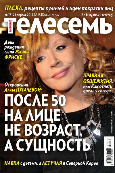 Стиль жизни: Журнал «Телесемь»:  гардероб Аллы Пугачевой и комментарии ее стилиста – фото №2