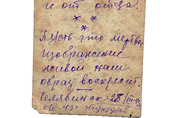 Общество: В Челябинской области нашли 75 фронтовых писем, которых адресаты ждут с самой войны – фото №5
