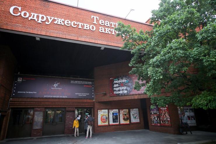 Здание театра «Содружество актеров Таганки»
