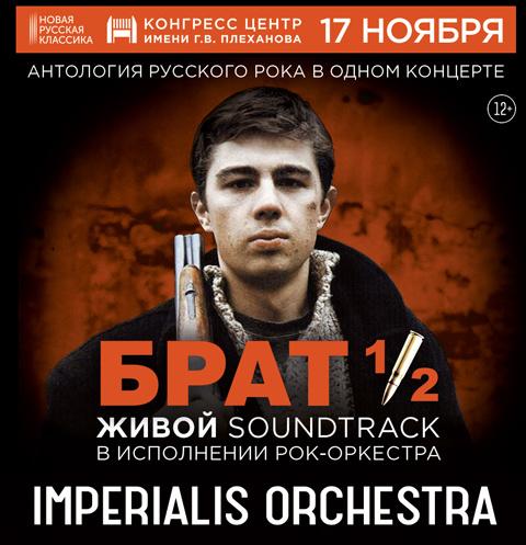 Стиль жизни: Imperialis Orchestra исполнит музыку из фильмов «Брат» и «Брат-2»  – фото №1