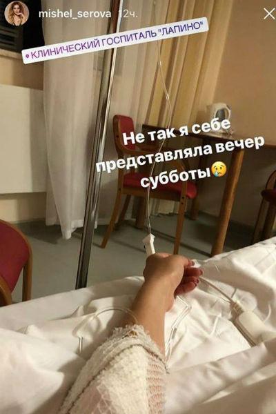 Мишель Серова попала в больницу