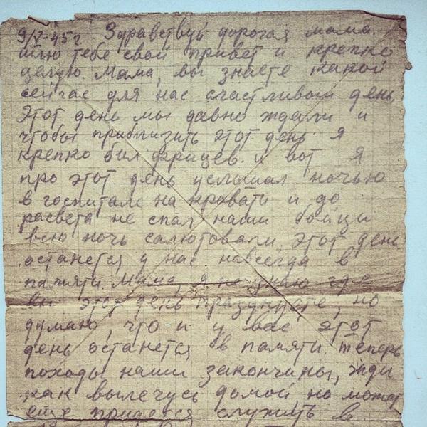 Письмо дедушки футболиста Дмитрия Тарасова