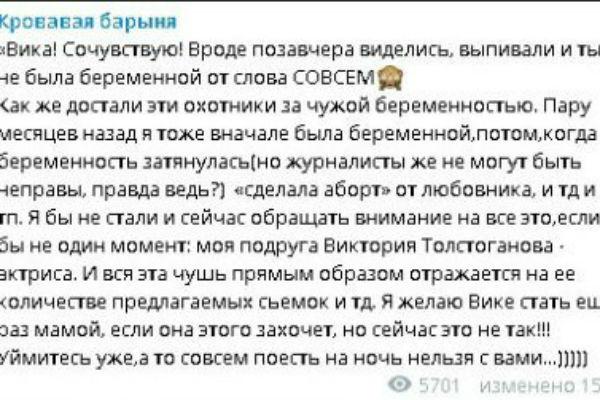Пост Собчак на ее telegram-канале