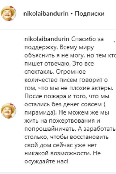 Бандурин оправдался за участие в ток-шоу Первого канала