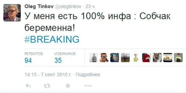 О том, что Ксения Собчак беременна, бизнесмен сообщил еще днем 7 сентября
