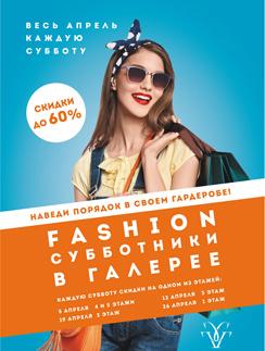 Стиль жизни: Петербургский торговый центр приглашает на fashion-субботники – фото №1