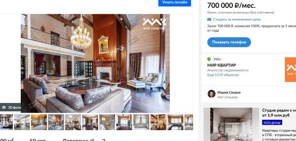 Александр Кержаков сдает в аренду загородный дом за 700 тысяч рублей