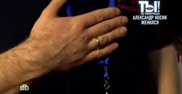 Теперь Александр Носик носит кольцо