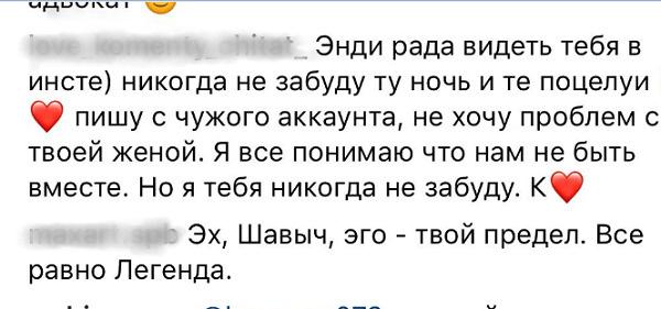 Любовница Аршавина пишет ему довольно откровенные вещи в Сети