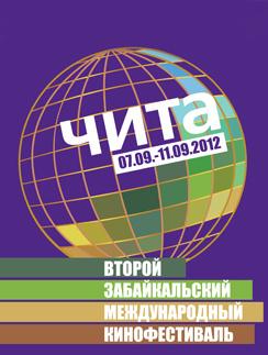 Стиль жизни: Второй Забайкальский Международный Кинофестиваль – фото №1