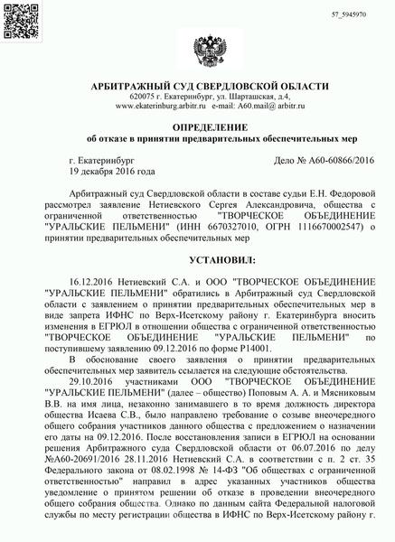 Решение суда по иску Нетиевского