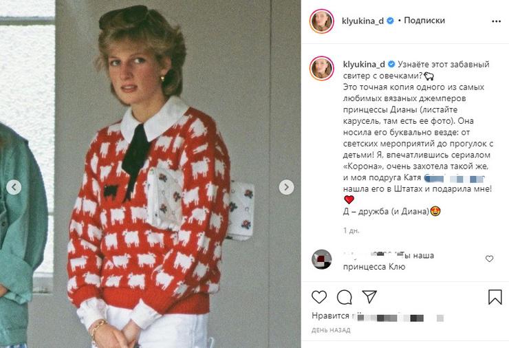 Битва красных свитеров: Дарья Клюкина против... принцессы Дианы
