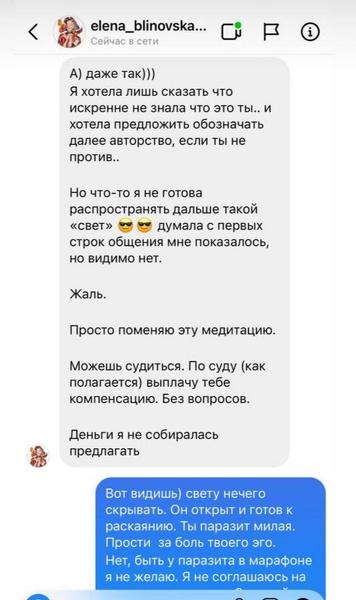 Автор медитации отказалась сотрудничать с Блиновской