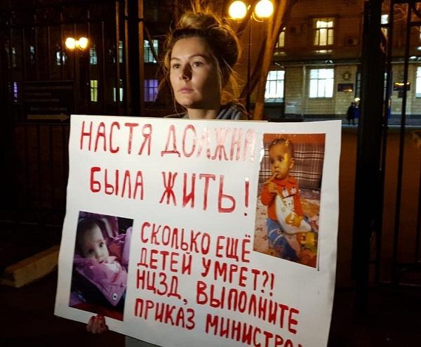 Кожевникова и Понарошку устроили одиночный пикет после смерти девочки из-за увольнения хирургов