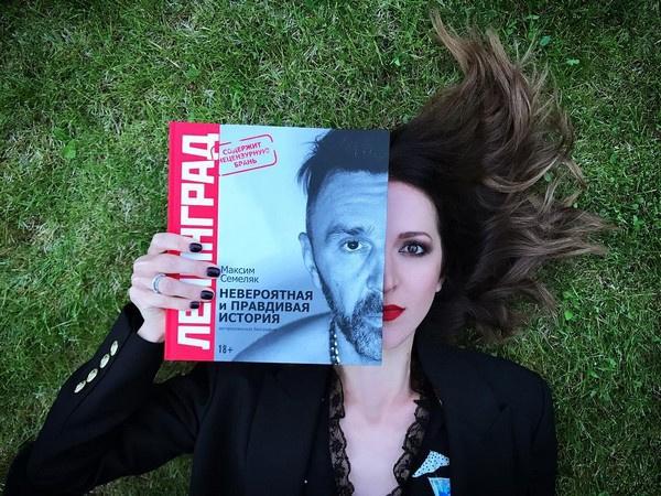 Матильда Шнурова позирует с книгой «Ленинград». Невероятная и правдивая история» Максима Семеляка