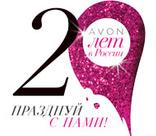 Avon сделал бьюти шоппинг круглосуточно доступным