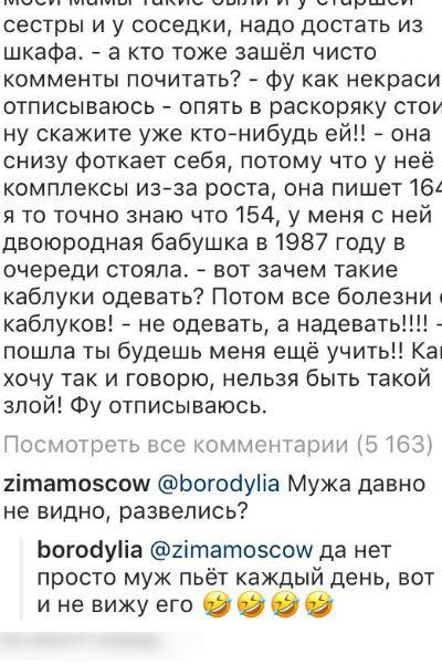 Новости: Ксения Бородина: «Муж пьет каждый день» – фото №2
