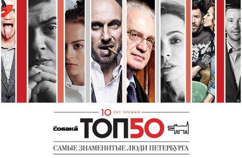 В Петербурге соберутся самые знаменитые люди