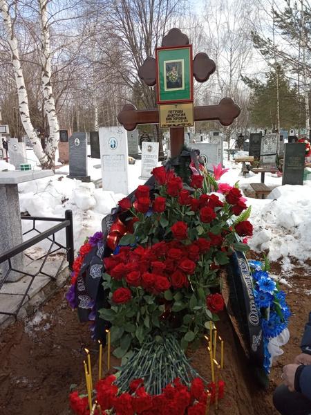 Сегодня Петрову похоронили на местном кладбище