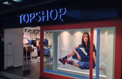 """Вход в магазин TopShop в ТЦ """"Охотный ряд"""""""