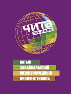 Забайкальский международный кинофестиваль стартует в конце мая