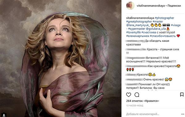 Виталина Цымбалюк-Романовская в объективе Елены Мартынюк