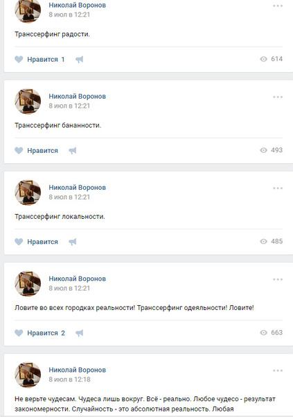 По-видимому, на Николая Воронова произвела большое впечатление книга «Трансерфинг реальности» Вадима Зеланда
