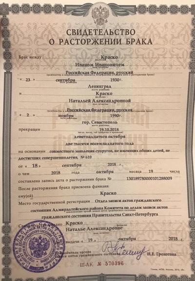 Теперь Иван Краско официально является свободным мужчиной