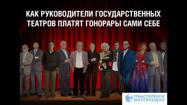 «Трансперенси интернешнл – Россия» опубликовала расследование 23 октября