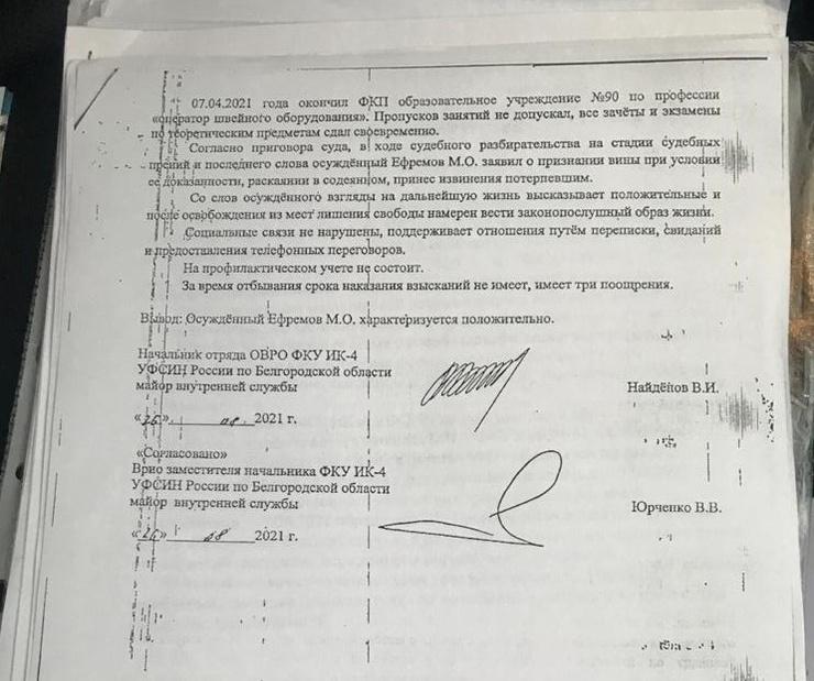 Новости: Адвокат Михаила Ефремова о гонораре за свои услуги, поведении Добровинского и фейковых подписях звезд – фото №5