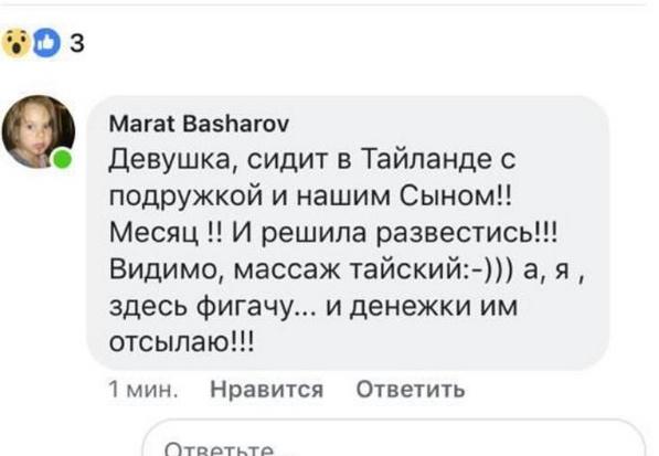 Марат Башаров оставил гневные комментарии по поводу развода