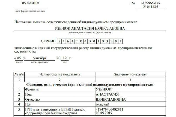 Ивлеева уже успела поменять документы