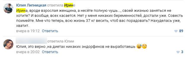 Юлия Липницкая прокомментировала слухи о том, что скоро станет мамой в первый раз