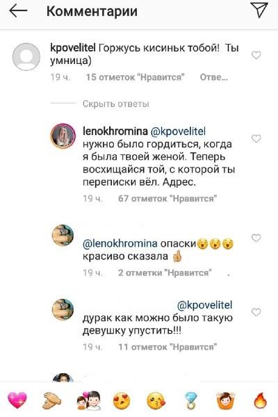 Лена Хромина назвала причину, по которой развелась