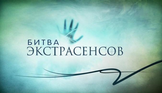 Житель Уфы подал в суд на создателей шоу «Битва экстрасенсов»